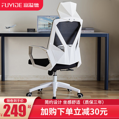 Fu Yide computer chair home gaming chair dormitory gaming chair backrest lift chair simple and comfortable office chair
