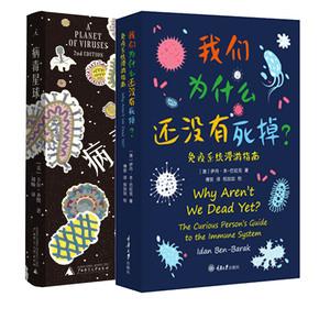 【樊登】 我们为什么还没有死掉 免疫系统漫游指南+病毒星球  一本书了解免疫系统 讲述科学家近来如何揭开病毒身上隐藏秘密