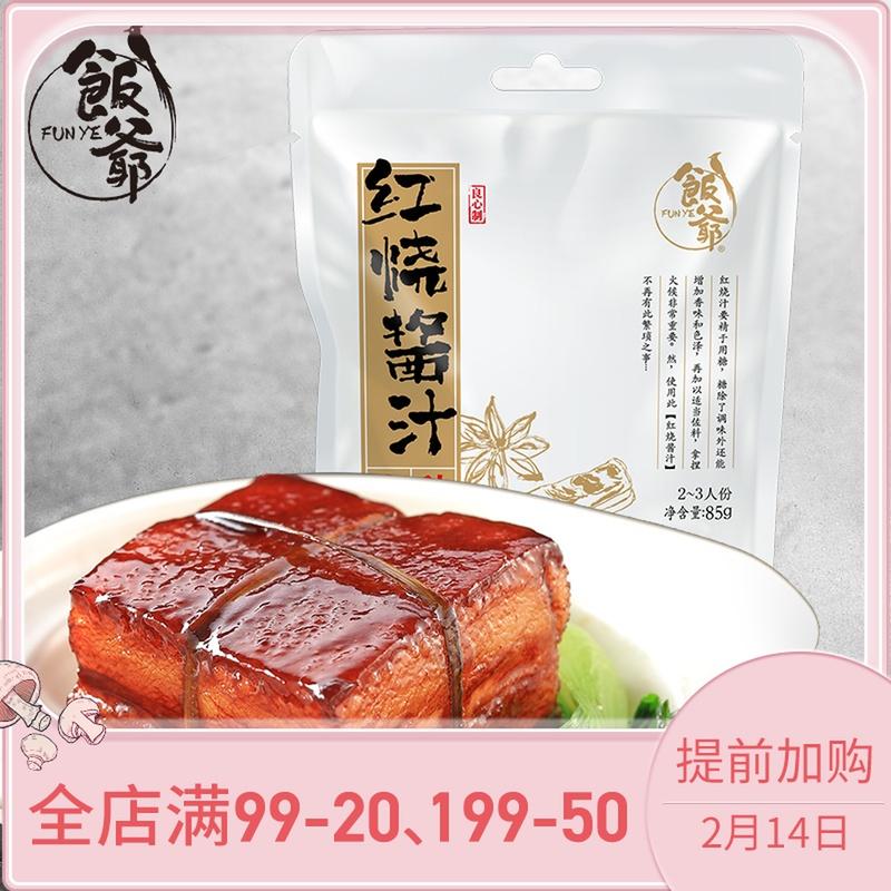 饭爷酱料 红烧肉酱汁85g*1包东坡肉调味料酱料包