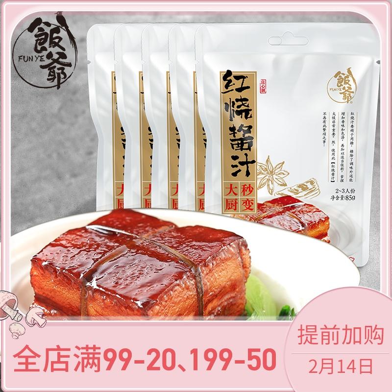 饭爷 酱料红烧酱汁85g*5盒东坡肉调味料酱料包