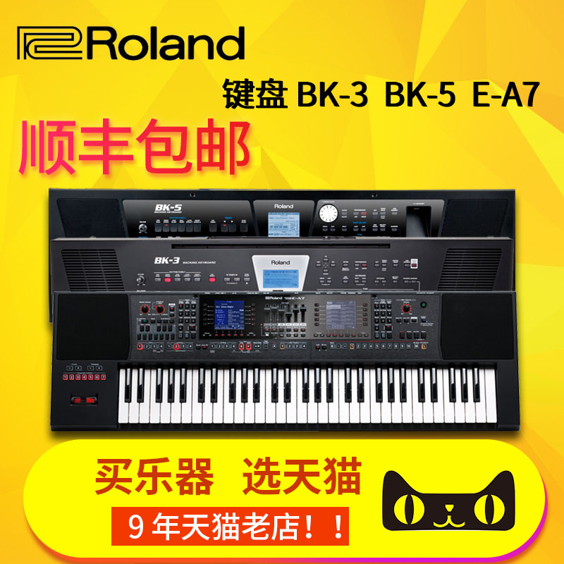 ROLAND/ ROLAND BK3/BK5/EA7 intelligent accompaniment keyboard arrangement  keyboard automatic accompaniment keyboard