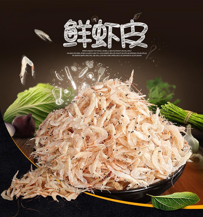 金鹏 新鲜虾皮 400g 天猫优惠券折后¥17.9包邮(¥19.9-2)