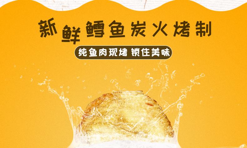 山东特产 金鹏 即食碳烤鳕鱼片 250g*2袋 图4