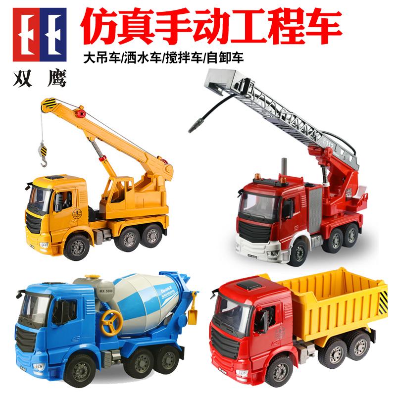 Large manual simulation engineering car fire truck excavator mixer truck crane Children's inertial toy car model