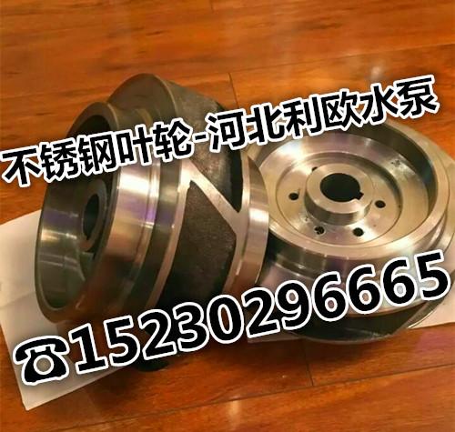 厂家直销不锈钢叶轮化工泵/离心泵耐酸碱防腐叶轮工业泵专用叶轮