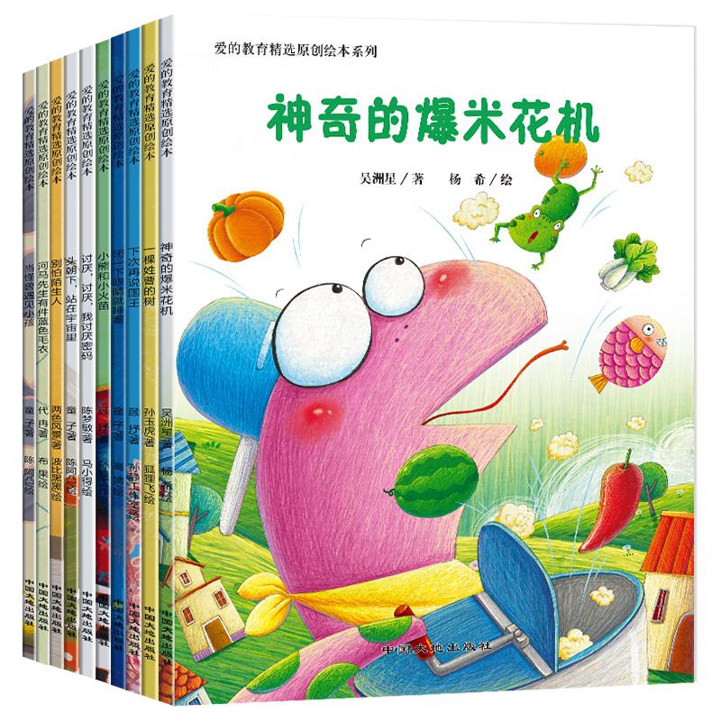 【金童星】国际获奖绘本儿童故事书8册