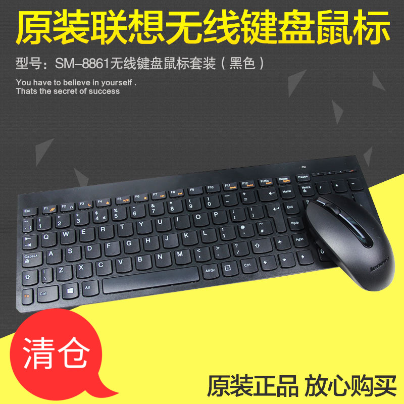 5d69e9a0c8a Brand new original authentic Lenovo 2.4G wireless keyboard and mouse set SK- 8861 scissors feet ...