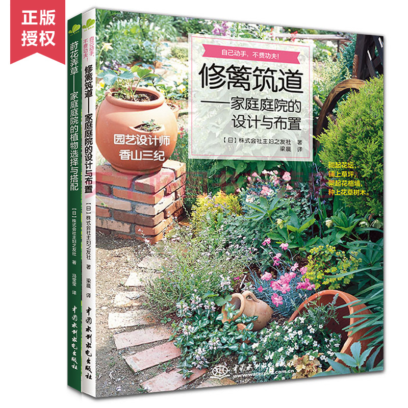 Hedge Building Road Book Dill Flowers Grass Family Garden Design And Layout  Of The Whole 2