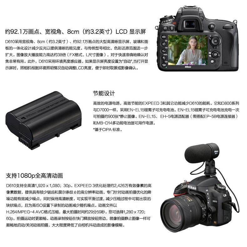 Nikon/尼康D610单机身D610全画幅单反相机高清数码相机 全新正品