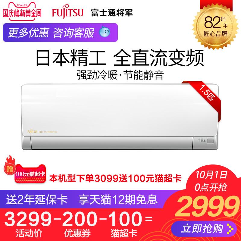 Fujitsu-富士通 ASQG12LPCA 1.5匹變頻掛機空調 全直流變頻冷暖