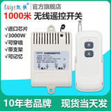 Kaige 1000m wireless remote control switch 220V volt light pump intelligent control remote control power supply