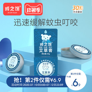 Mosquito bites anti-itch baby babies and children mosquito cream non-common mosquito bites mosquito repellent anti-mosquito artifact