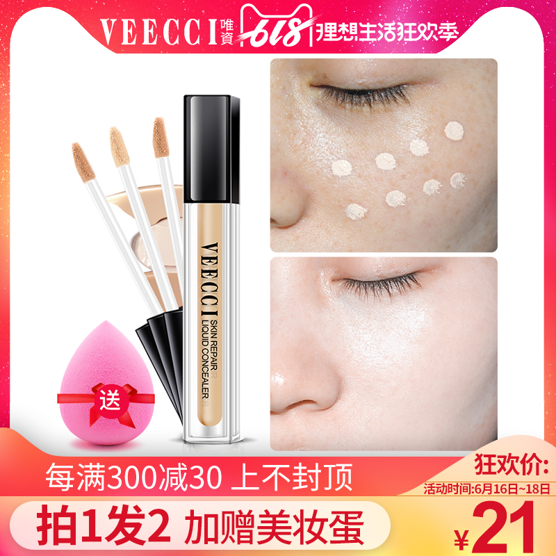 Only concealer liquid pen paste to cover acne print face repair freckle spot black eye ring lip bottom long-lasting moisturizing