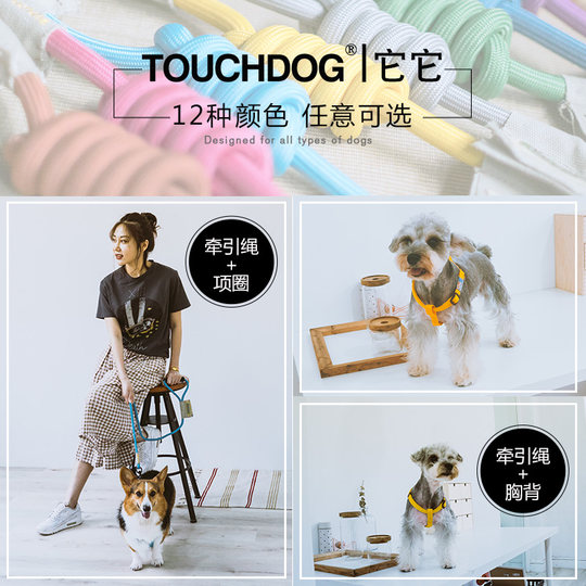 Touchdog it dog leash dog leash dog chest vest type small, medium and large dogs dog leash pet supplies