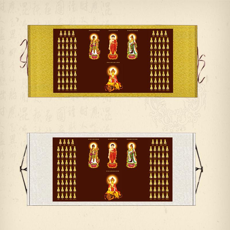人物八十八佛佛像卷轴西方三圣地藏王结缘画丝绸画像画已装裱