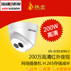IP-камера HIKVISION DS-2CD1325D-I 200W H.265