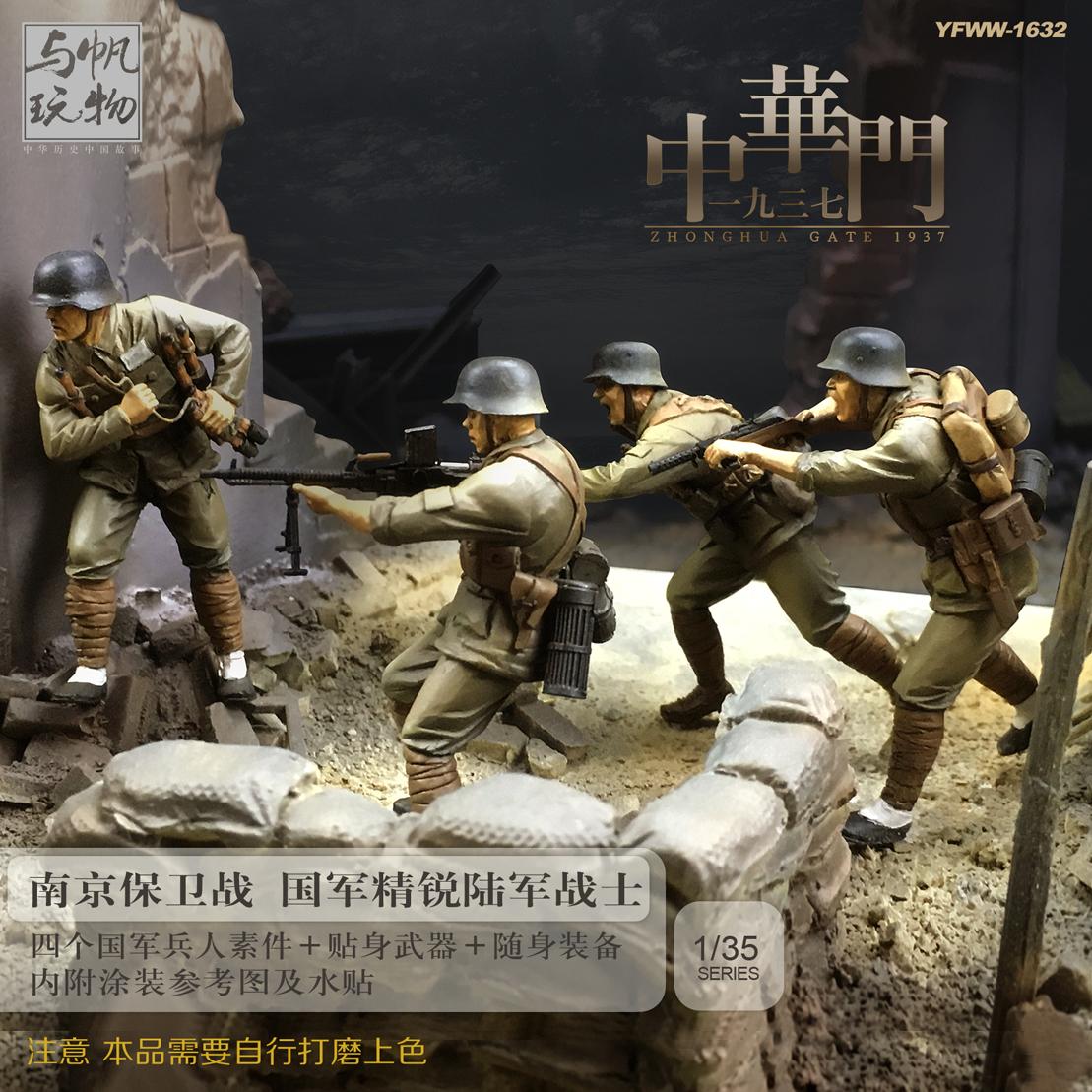 Военные игрушки для детей OTHER  1:35 1632