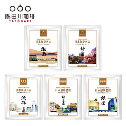 日本进口,TASOGARE 隅田川 名店系列滤挂式现磨纯黑咖啡粉15片 5口味可选29元包邮