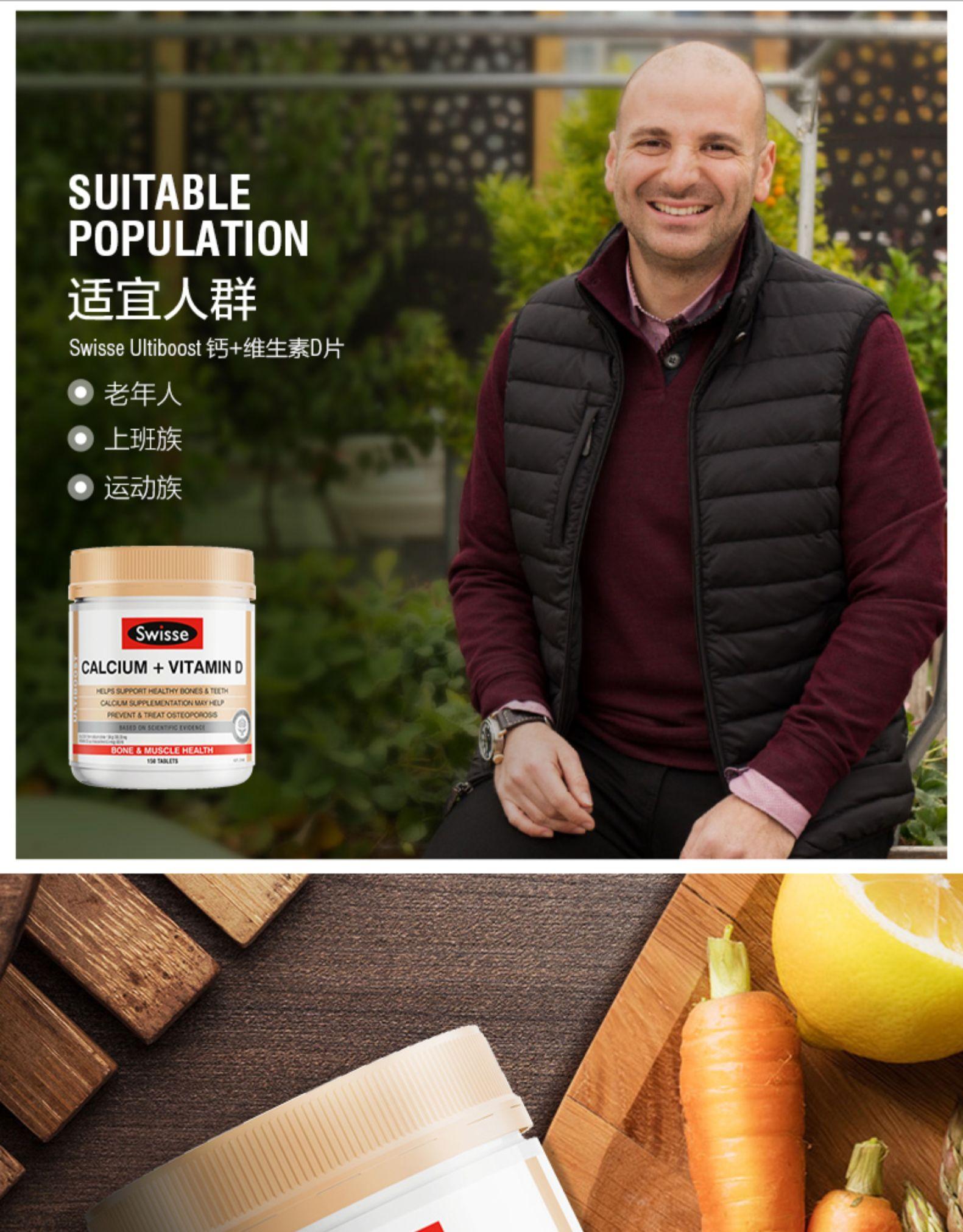 澳洲进口swisse钙片+维生素D柠檬酸150片 孕妇中老年人补钙¥143.00 我们的产品 第10张