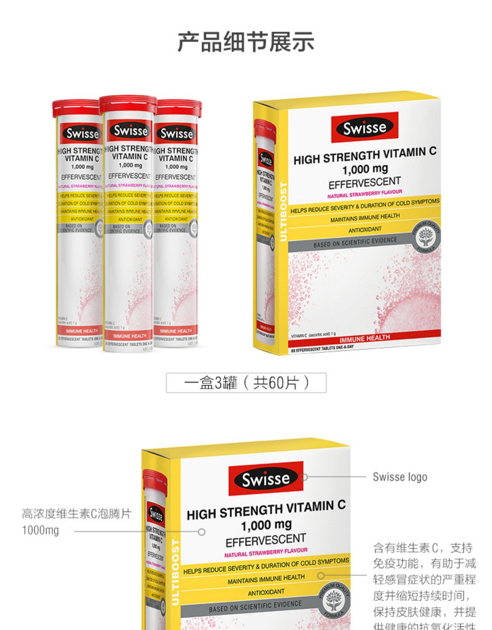 澳洲进口swisse维生素C泡腾片60片 VC维C高浓度浓缩成人泡腾正品¥189.00 我们的产品 第8张