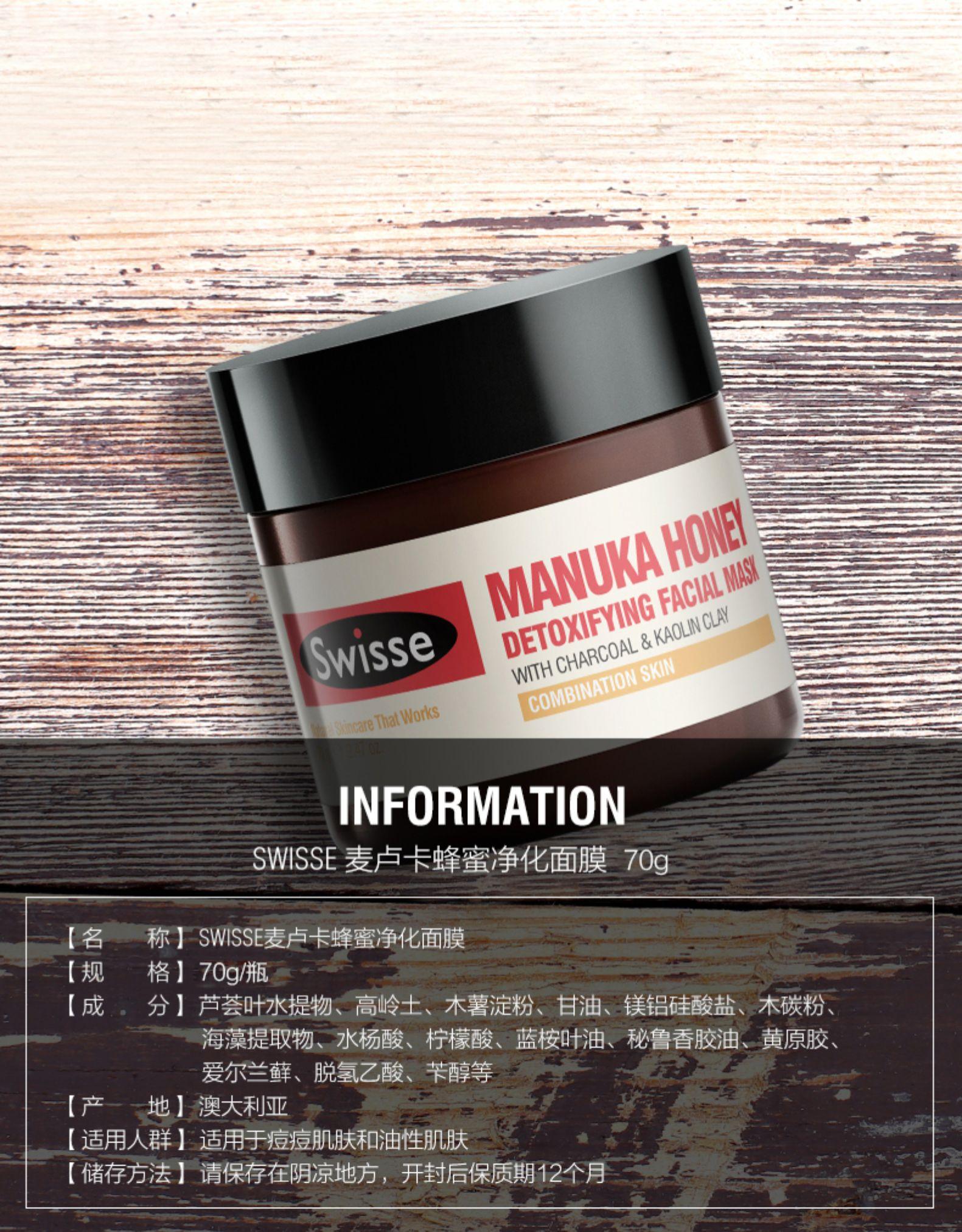澳洲swisse进口麦卢卡蜂蜜面膜 深层清洁滋润面膜 控油去黑头 我们的产品 第6张