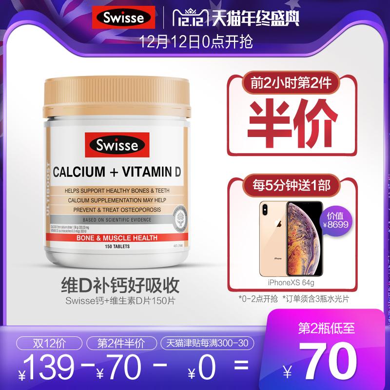 澳洲进口swisse钙片+维生素D柠檬酸150片成人 孕妇中老年人补钙