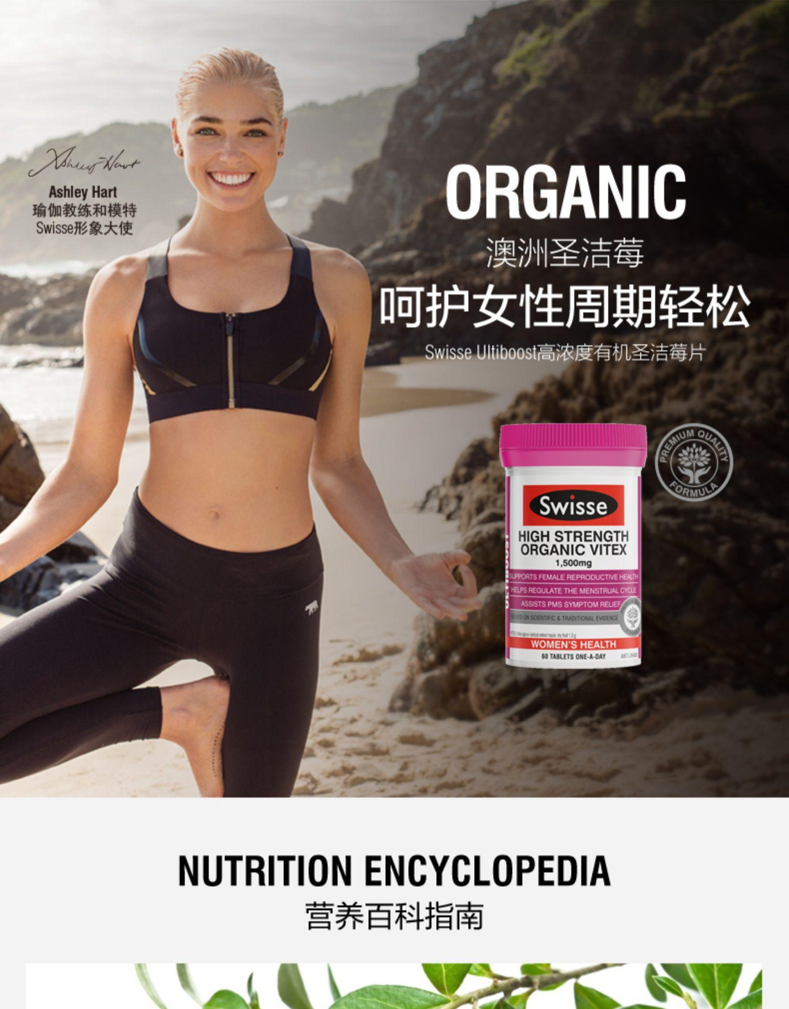 澳洲进口 Swisse 高浓度圣洁莓片1500mg 60片缓解女性痛经不适¥176.00 我们的产品 第6张