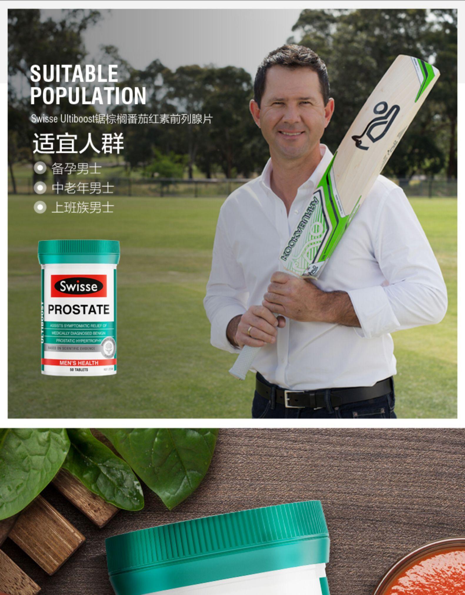 澳洲原装进口swisse番茄红素 男性前列康片健康锯棕榈50粒 我们的产品 第4张