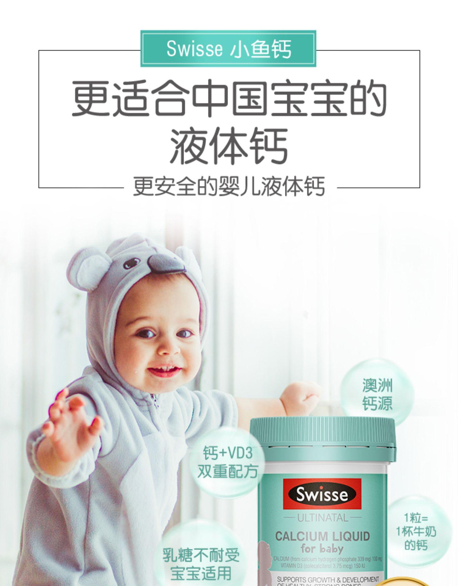 澳洲进口Swisse小鱼钙婴幼儿液体钙+D软胶囊60粒 营养儿童补钙 我们的产品 第6张