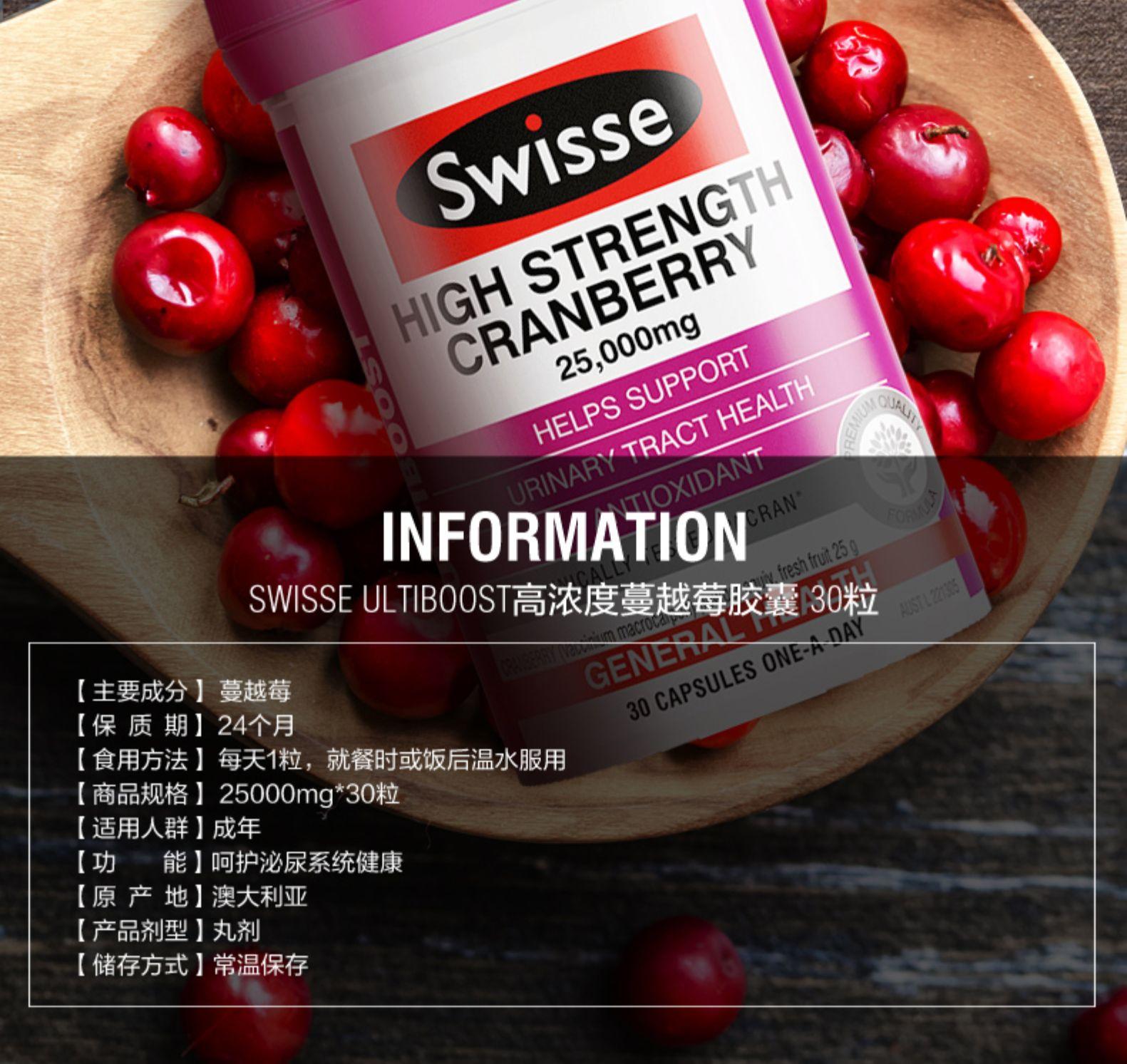 澳洲进口swisse高浓缩蔓越莓胶囊呵护泌尿系统30粒高浓度PACran¥125.00 我们的产品 第10张