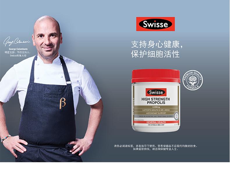 黑蜂胶澳洲进口 swisse黑蜂胶软胶囊 高浓度黑蜂胶胶囊 超级食品 第1张