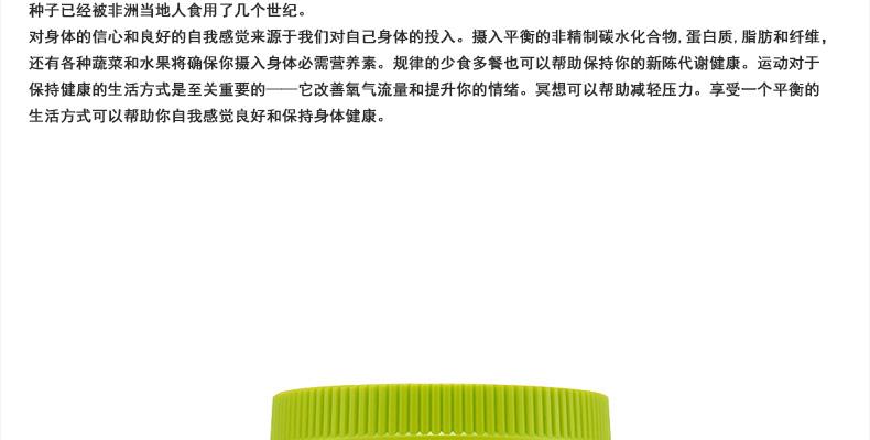 【新】Swisse高浓度非洲芒果籽60粒促进代谢平衡膳食增强活力 超级食品 第4张