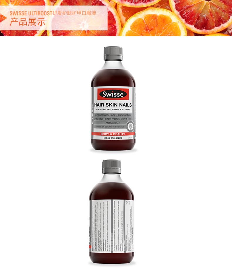 澳洲进口Swisse胶原蛋白液口服液500ml 血橙精华口服液液体2瓶装 运动营养 第13张