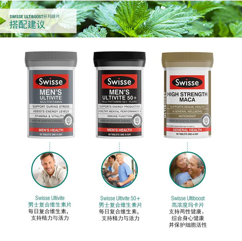 澳洲原装进口swisse番茄红素 成人男性前列腺康片健康锯棕榈50粒 我们的产品 第12张