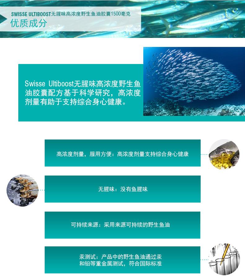 澳洲进口swisse深海鱼油胶囊无腥味1500mg400粒中老年保健欧米伽 超级食品 第4张