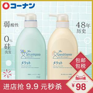 日本40年国民系列 花王KAO 原装Merit弱酸性无硅洗发水护发素套装