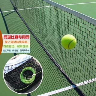 Сетка теннисная,  Специальность конкуренция тип теннис чистый портативный стандарт теннис поле бар чистый на открытом воздухе домой обучение чистый изоляция чистый, цена 2150 руб