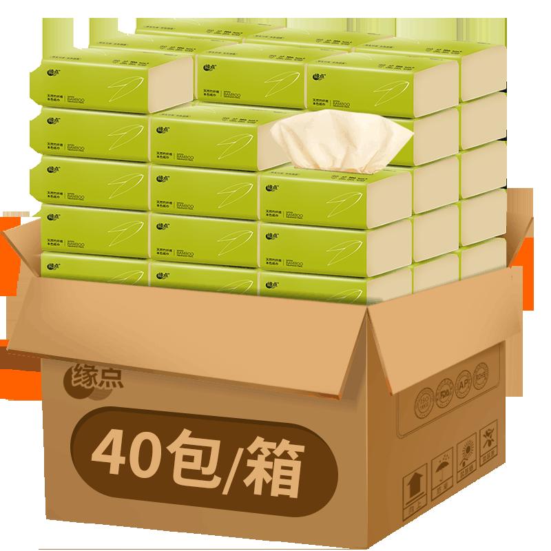 缘点本色抽纸40包家用卫生纸巾实惠家庭装面巾纸餐巾纸抽整箱批发