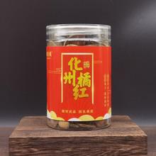 【鲜觉美】十年陈化州橘红礼盒装