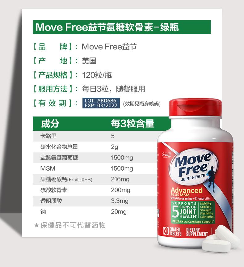 美国产 维骨力 Move Free 氨糖软骨素 加强版绿盒 120粒 图15