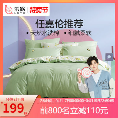 LOVO music roller home textile bed products water wash cotton four-piece cotton cotton bed 笠 bed single set three-piece summer