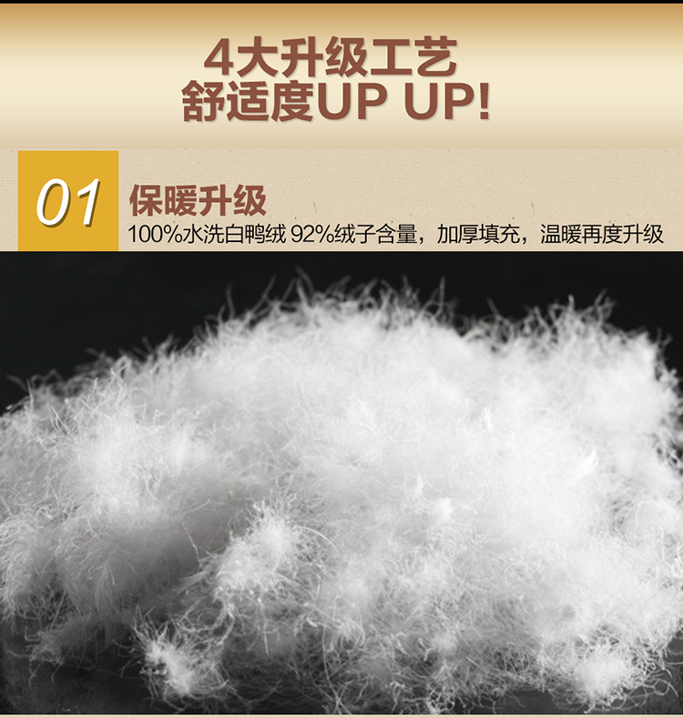 轻盈磨毛白鸭绒被第4代-改_05.jpg
