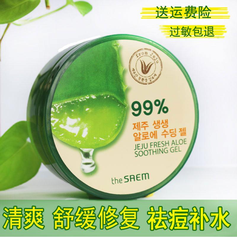 The saem 得鲜 99%芦荟胶 面膜舒缓清爽补水保湿祛痘痘印韩国正品