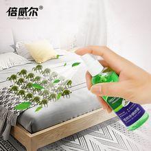 倍威尔除螨喷雾剂天然祛螨包床上免水洗家用防驱杀去螨虫克星神器