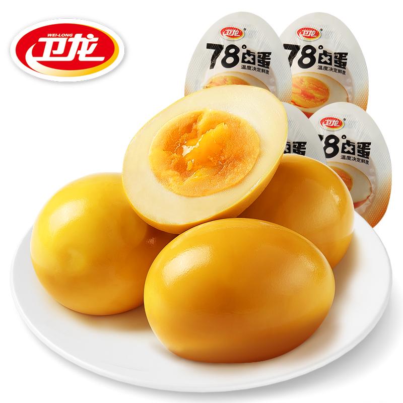 【卫龙78度卤蛋】熟食鸡蛋卤味零食网红溏心蛋儿童小吃休闲即食品