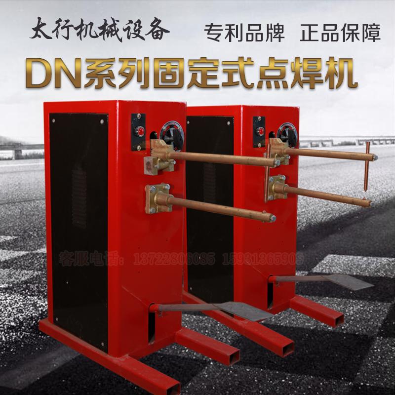 长臂气动点焊机脚踏 DN-10/25/40/16 加长臂金属对焊机金属碰焊机