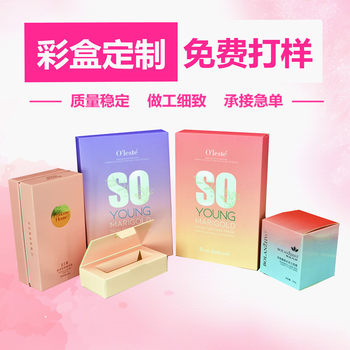 Gift cosmetic packaging box customized white card paper mask box skin care products box health products folding carton