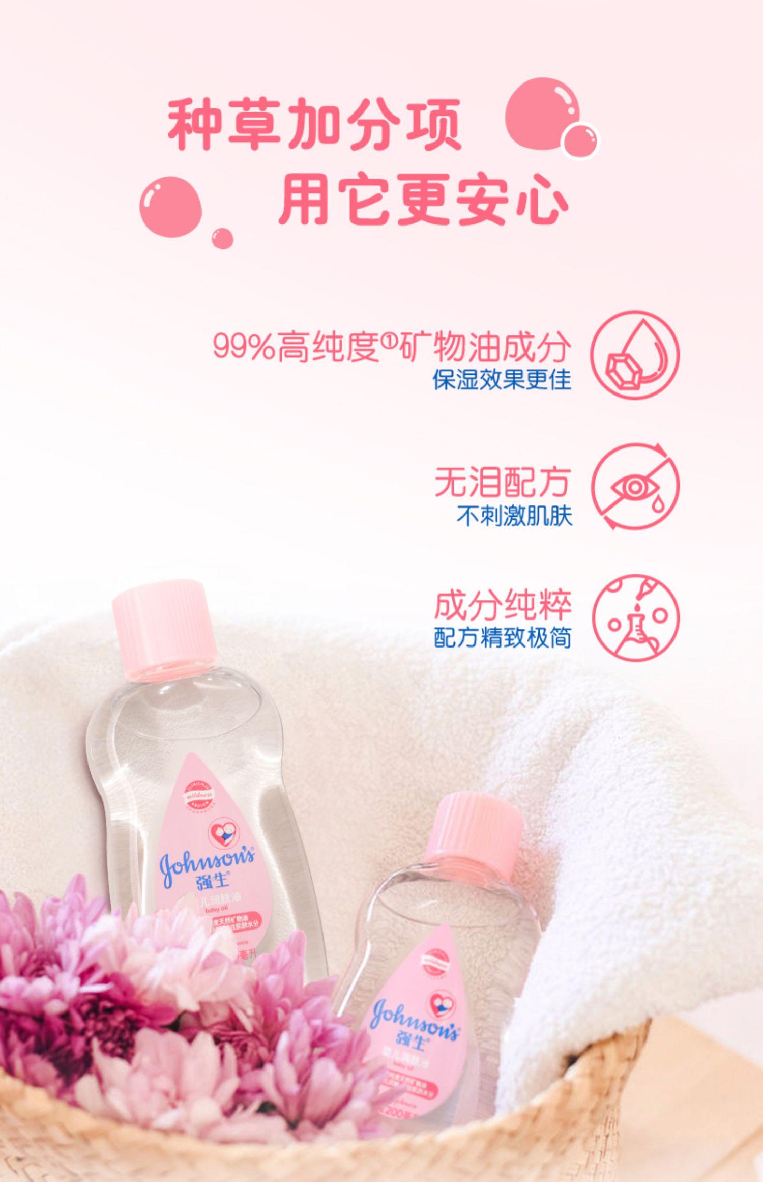 强生婴儿润肤油共100ml