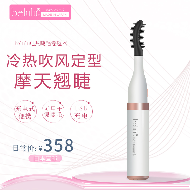 Usd 14841 Belulu Electric Eyelash Curler Hair Pen Hot And Cold