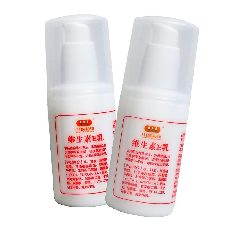 2支组合装】维生素E乳液用于皮肤保湿滋润送爸妈礼物包邮